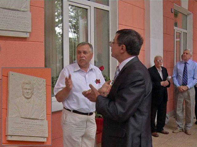 В Гомеле открыли мемориальную доску в память о Леониде Шеметкове