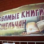 Гомельчанам показали любимые книги городских чиновников