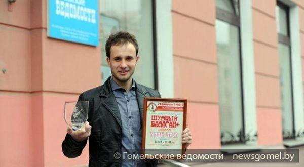Гомельские КВНщики выиграли Гран-при конкурса в Брянске