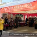Выставка промтоваров для оптовых закупок в Гомеле