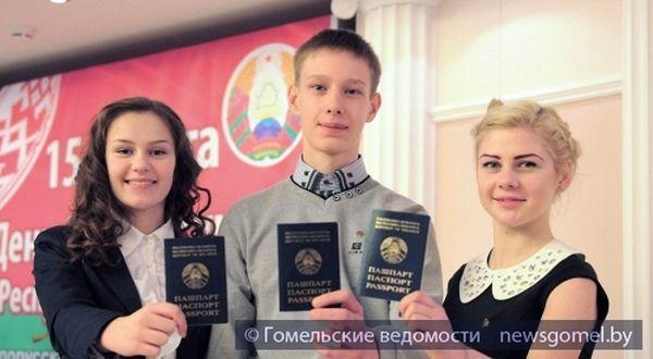 Юным жителям Гомельщины вручили первые паспорта
