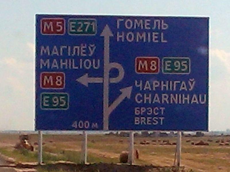 Homiel - это Гомель?