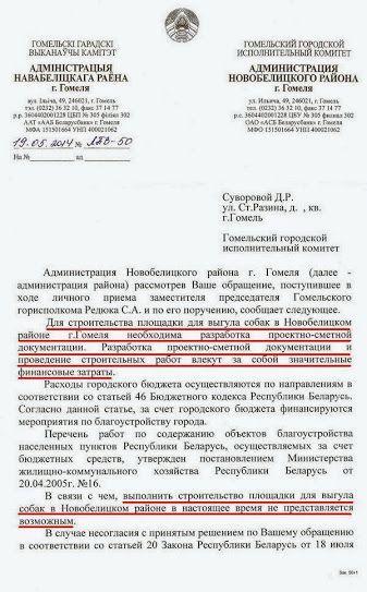 ploshhadka-dlya-sobak-v03