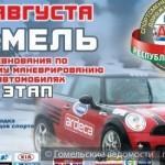 Соревнования по скоростному маневрированию пройдут в Гомеле