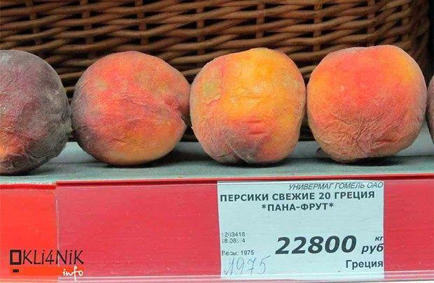 «Свежие персики» на прилавке универмага «Гомель»