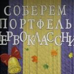 В Гомеле начался заключительный этап акции «Соберем портфель первокласснику»
