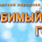 В Гомеле впервые учреждена городская народная премия