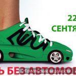 22 сентября в Гомеле пройдёт День без автомобиля