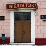 Библиотека №4 им. Е. Романова (ул. Ильича, д.30)