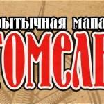 """Альтернативная карта Гомеля от """"Талаки"""""""