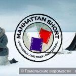Манхэттенский фестиваль короткометражного кино покажут в ГЦК