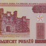 Нацбанк Беларуси выводит из обращения 50 рублей