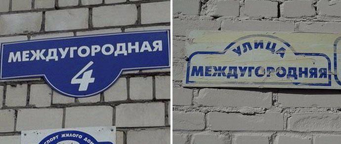 Одна улица - два названия