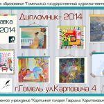Открытие выставки дипломных работ