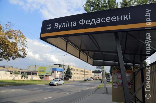 Почему улица Федосеенко носит такое имя?
