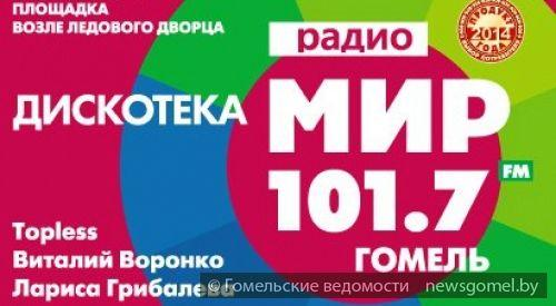 """В День города радио """"Мир"""" проведёт дискотеку в Гомеле"""