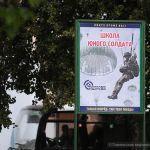 В гомельской средней школе №30 торжественно открыли «Полосу препятствий юного разведчика»
