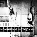 """В областной библиотеке откроется выставка """"Черно-белые истории"""""""