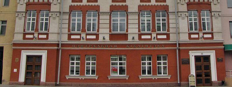 Центральная библиотека имени Герцена