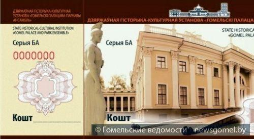 Дворцово-парковый ансамбль вводит Единый билет