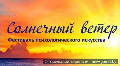 Фестиваль психологического искусства пройдёт в Гомеле