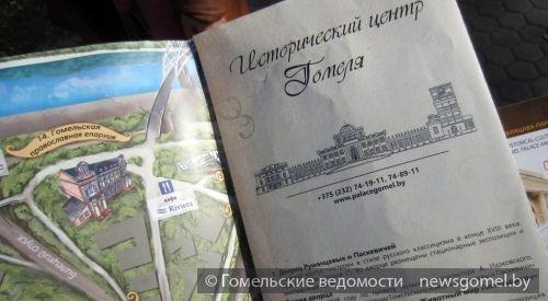 Презентовали путеводитель по историческому центру