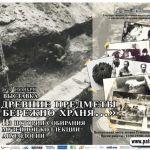 Выставка «И древние предметы бережно храня…» Из истории собирания музейной коллекции археологии»