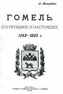 Виноградов Л. Гомель. Его прошлое и настоящее 1142-1900 гг