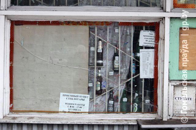 Как в Гомеле сдать стеклотару без боя