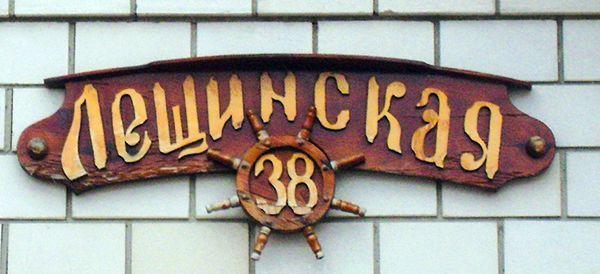 ulicy-sovetskogo-rajona-puteshestvie28