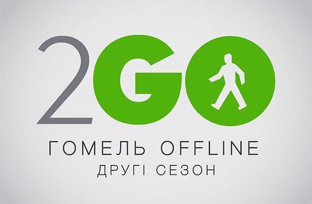 Программа «Гомель Offline»: Гомель в котором не хочется жить