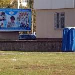 Администрацию ж/д района просят установить биотуалеты на Сельмашевских озерах