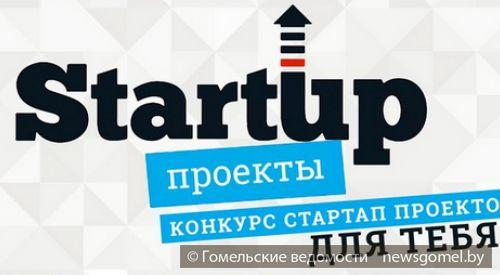 Гомельчан приглашают принять участие в конкурсе проектов «Gomel StartUP»