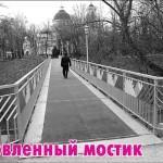 Обновленный мостик