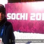 Гомельчанин-волонтёр обслуживает трассу в Сочи