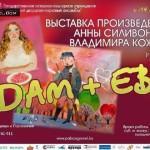 В Гомеле пройдёт выставка «Адам + Ева»