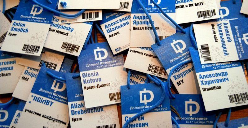 В Гомеле пройдет конференция «Деловой интернет»