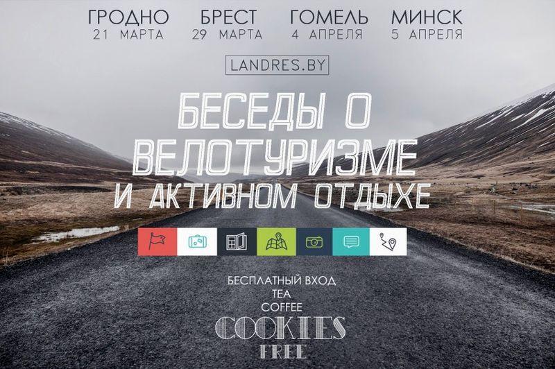 В Гомеле 4 апреля расскажут о велотуризме и активном отдыхе
