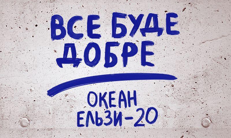 Юбилейный концерт «Океан Ельзи» в Гомеле