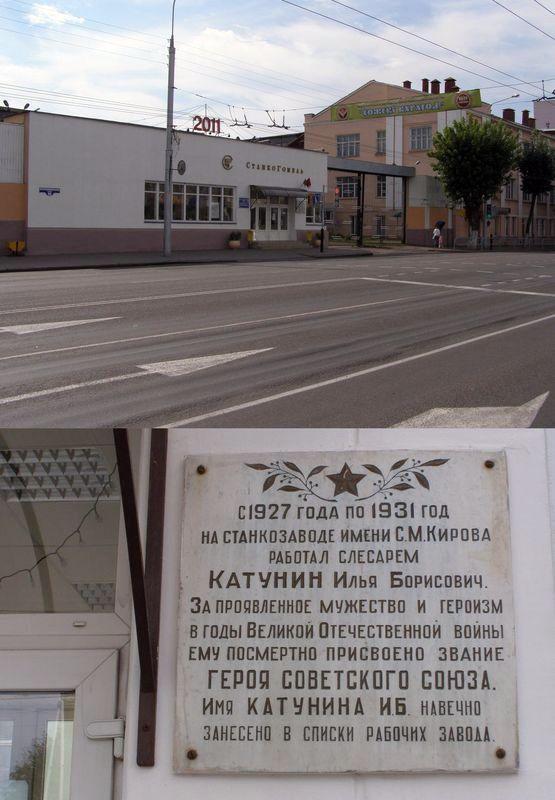 Мемориальная доска Катунину Илье Борисовичу