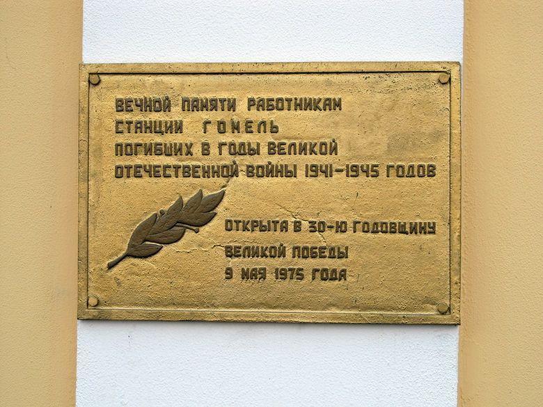 Мемориальная доска работникам станции Гомель