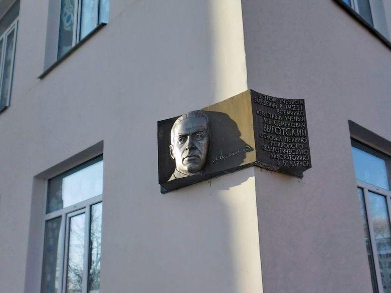Мемориальная доска Выготскому Льву Семёновичу