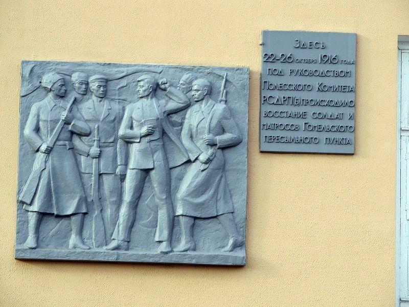 Мемориальная доска восстанию солдат и матросов