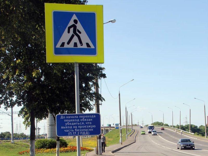 На нерегулируемых пешеходных переходах появились новые знаки