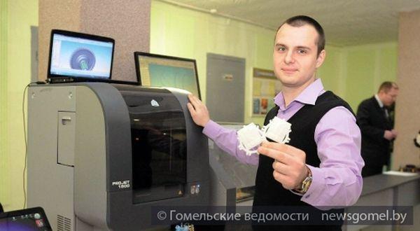 """Студентов Гомеля обучают """"печати"""" на 3D-принтере"""