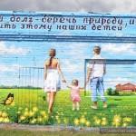Новые граффити, посвящённые теме экологии, появились в Гомеле