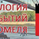 Хронология событий Гомеля: 24 августа