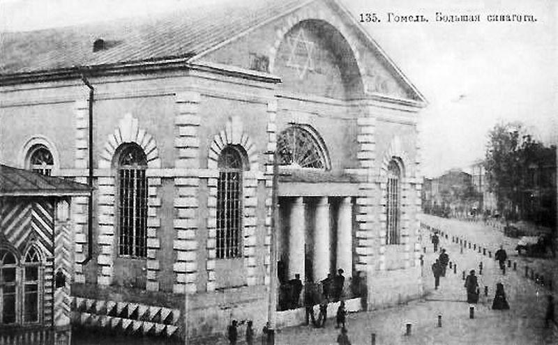 Синагога на открытке нач. ХХ века