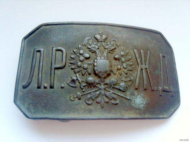 Форменная пряжка служащего Либаво-Роменской железной дороги. Фото с сайта ay.by
