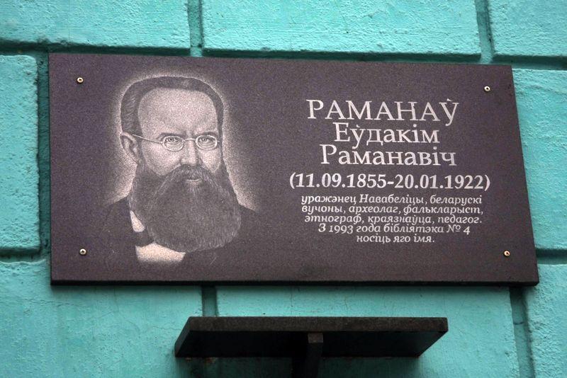 Евдоким Романов: я прежде всего белорус